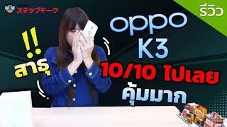 รีวิว OPPO K3 ดีไหม ? เอาไปเลย 10/10 ครั้งแรกของ OPPO ที่ได้เลยนะ !!