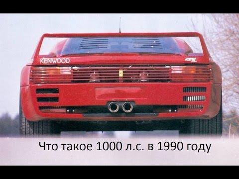 Koenig Specials Testarossa или что такое 1000 л.с. в 1990 году авто истории 17