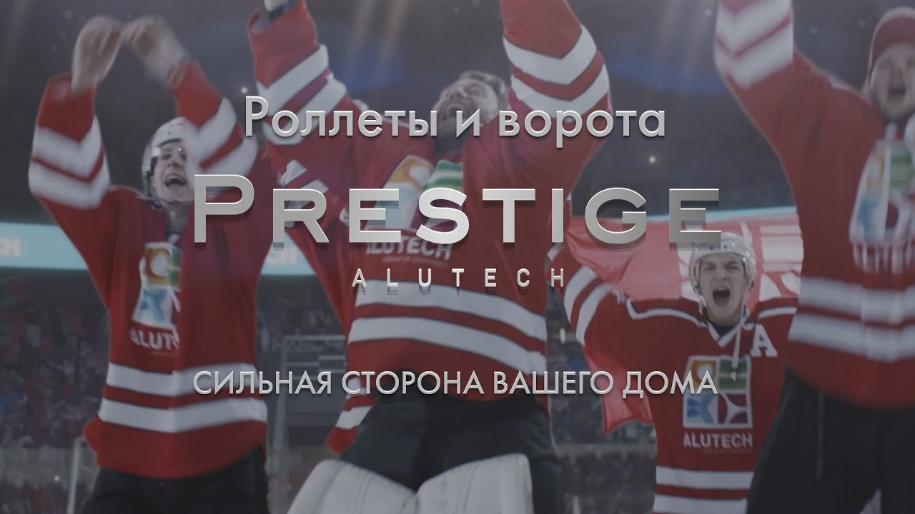 Роллеты и ворота Prestige от ALUTECH