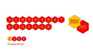 Чемпионат Испании Ла Лига Примера Обзор 6 тура 21 сентября 2021 года