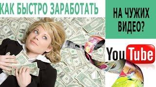 Как ЗАРАБОТАТЬ НА ВИДЕО деньги? На просмотре ЧУЖИХ видео в интернете на ютубе(Заработать на видео можно не только на ютубе и не только записывая свои собственные ролики. Есть отличный..., 2015-01-14T09:42:57.000Z)