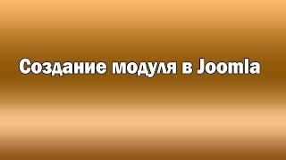 Создание модуля в Joomla 2.5
