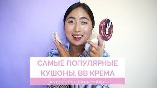✨Самые популярные корейские КУШОНЫ, ВВ КРЕМ, FOUNDATION|Открываем вместе!