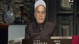 المسلمون يتساءلون - د/محمود عاشور : الرسول صلى الله عليه وسلم جاء ليتمم مكارم الاخلاق