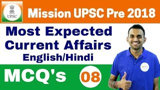 6:00 AM - Most Expected Current Affairs MCQ's | Day #08 | Mission UPSC Pre 2018