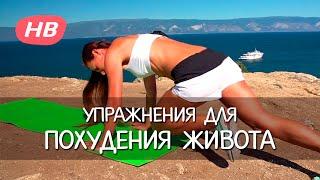 7 упражнений для Похудения Живота. Елена Силка