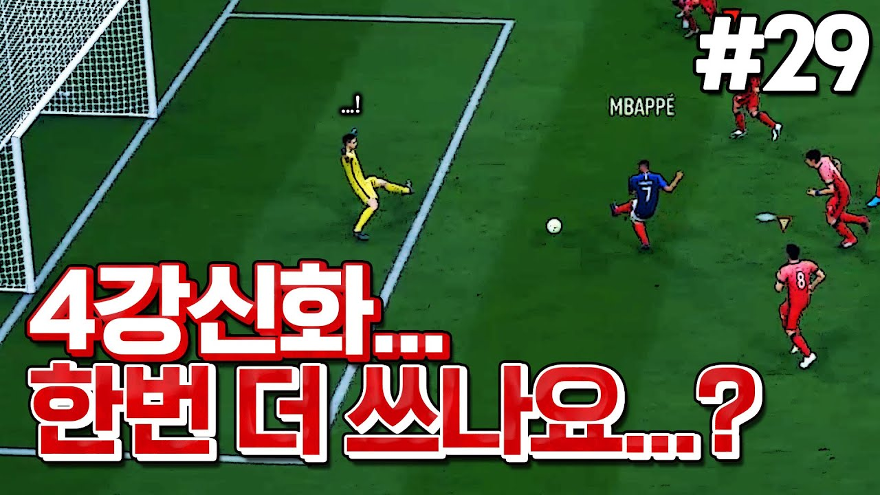 [피파20] 2026 월드컵 『4강 신화』 도전합니다.   대한민국 감독 박주영 #29