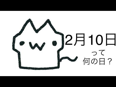 10 なん 日 2 の