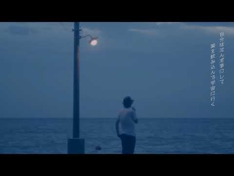 tacica 『群青』(Music Video)