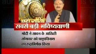 mega prediction on narendra modi i 9th aug 2014 i mahajotish