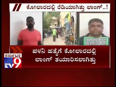 Rowdy Palani Murderer Revealed that Weapon used for murder prepared in Kolar