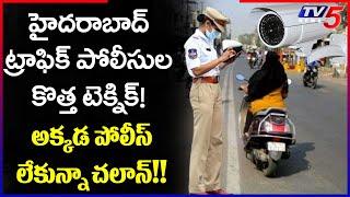 కానిస్టేబుల్ లేడని ట్రాఫిక్ రూల్ ఉల్లంఘిస్తున్నారా? Traffic E Challan New System | TV5 News Digital