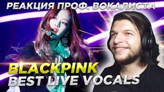 Реакция Проф. Вокалиста на живой вокал BLACKPINK | Blackpink Best live vocals reaction.
