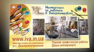 видео Мастер-классы в Днепропетровске, Творчество для детей в Днепропетровске, Уроки творчества