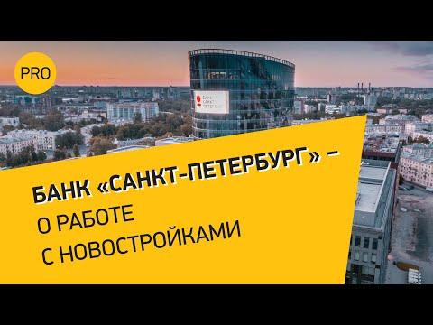 """Банк """"Санкт-Петербург"""" о работа с новостройками с 01 июля 2019 года"""