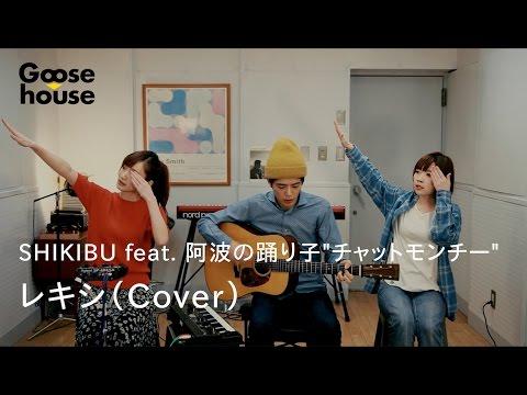 """SHIKIBU feat 阿波の踊り子""""チャットモンチー""""/レキシ(COVER)"""