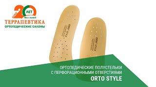 Ортопедические полустельки с перфорационными отверстиями ORTO Style обзор