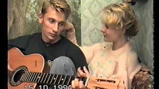 Молодые отдыхают сразу после свадебной суматохи! 15.10.1994г. Березино. Беларусь.