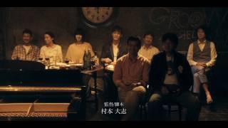 大橋トリオの甘い旋律の特報映像ー三浦誠己、渋川清彦、村上虹郎、村上...