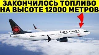 На высоте 12000 метров у самолета закончилось топливо. И вот что произошло дальше