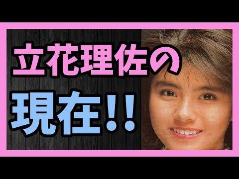 1980年代に人気アイドルとして活躍した立花理佐の現在!!