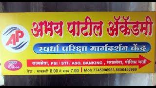 Abhay Patil Academy , Kolhapur - mapus.in