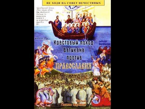 Крестовый поход ватикана