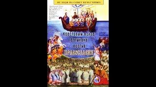 Крестовый поход ватикана против православия.  Фильм Галины Царёвой.