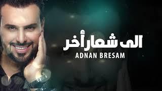 عدنان بريسم - الى شعار أخر (النسخة الأصلية) | 2019 | (Adnan Bresam - Ela Sheaar Akhar(Official Audio