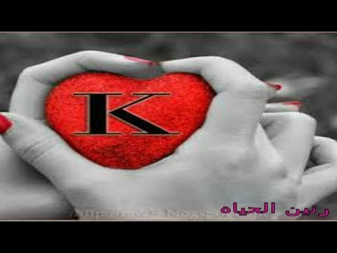 حرف ال K باجمل الخلفيات والاشكال المميزه The Letter K Is In The