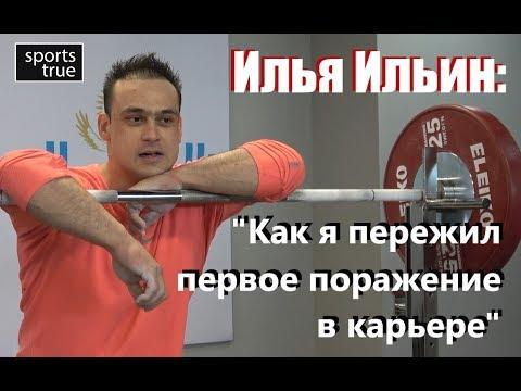 Илья Ильин: Я впервые хотел дать заднюю / Интервью Sports True