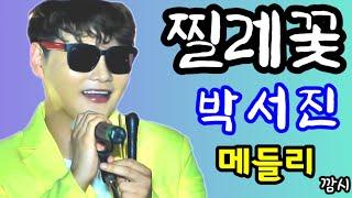 박서진문화로토닥토닥,유튜브랜선콘서트9월19(토)가요무대…