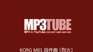 KORG M01 自作曲 〔烈火〕