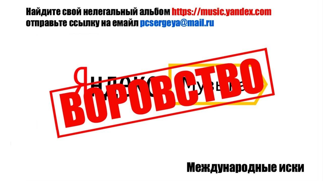 YANDEX MUSIC - ВОРОВСТВО Найдите свой нелегальный альбом  отправьте ссылку на pcsergeya@mail.ru
