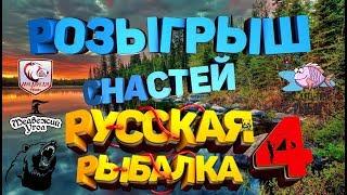 Охота на Осетра Розыгрыш СнастейНабор в Медведи Русская Рыбалка 4