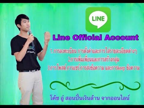 สอนการใช้งาน Line Official Account  โดย โค้ช อู้ สอนปั้นเงินล้านจาก ออนไลน์ : Basic Online