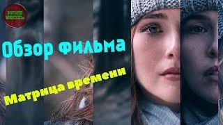 "Обзор фильма ""Матрица времени"" 2017 год (#Кинонорм)"