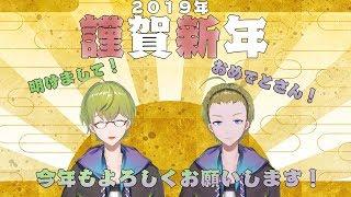 [LIVE] 【迎春!】新年一発目の雑談放送!今年の抱負ややりたいこと色々【2019年】
