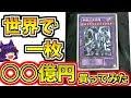 【世界一】10億円の遊戯王カード!?買ってみた。【Yu-Gi-Oh!】【ゆっくり実況】【ゆ…