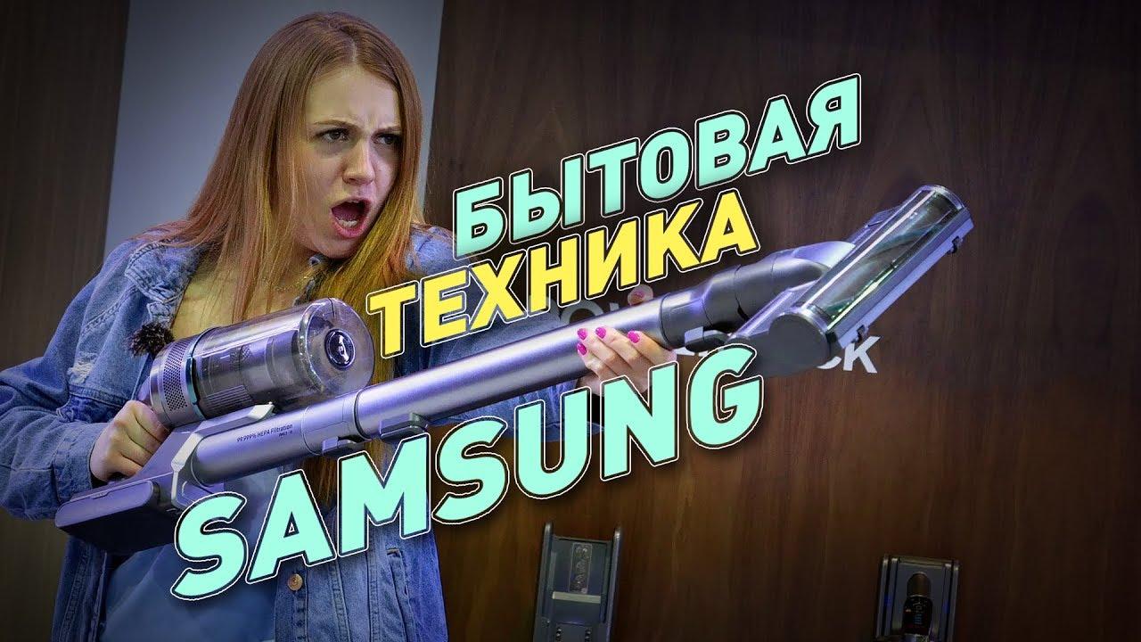 Бытовая техника Samsung | Передовые новинки бытовой техники Samsung