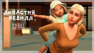 The Sims 4: Династия Невилл #1