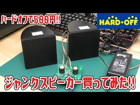 ハードオフで500円ジャンクスピーカー買ってみた!!【オーディオ沼】