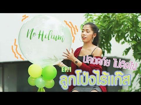 EP.1 ลูกโป่งไร้แก๊ส | Balloon Lines