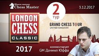 2017 London Chess Classic Тур 2 МГ Даниил Юффа Шахматы