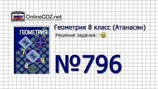 Задание №796 — Геометрия 8 класс (Атанасян)