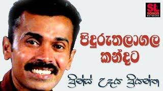 Piduruthalagala Kandata Prince Udaya Priyantha.mp3