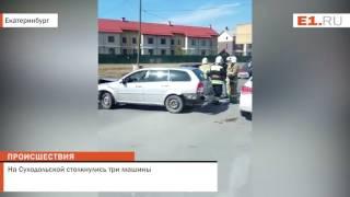 На Суходольской столкнулись три машины