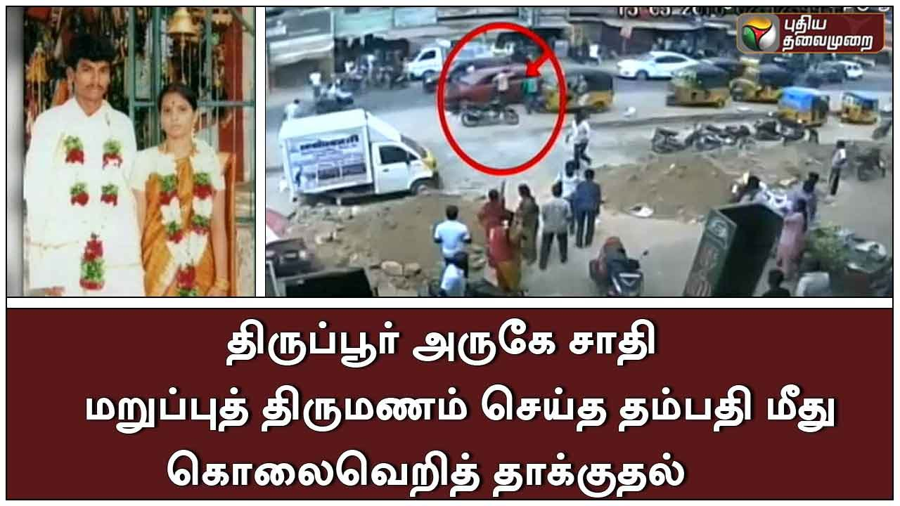 Tirupur Young couple murder: Live CCTV Footage - YouTube