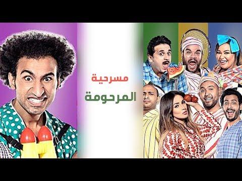 Masrah Masr ( El Marhoma)   مسرح مصر -  مسرحية المرحومة