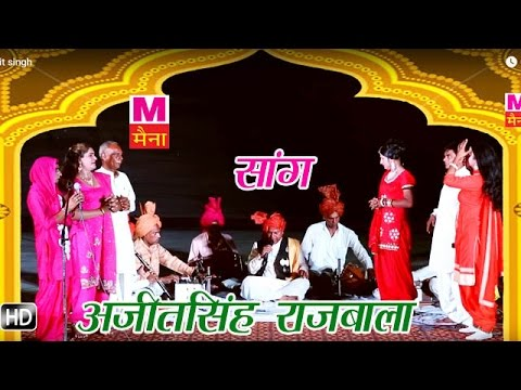 Kissa Ajit singh Rajbaba || किस्सा अजीत सिंह राजबाला || Suraj Bedi || Haryanvi Sang